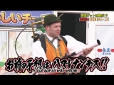 Gaki No Tsukai #1224 (2014.09.28) - KIKI 36 Cheese (ENG subbed)