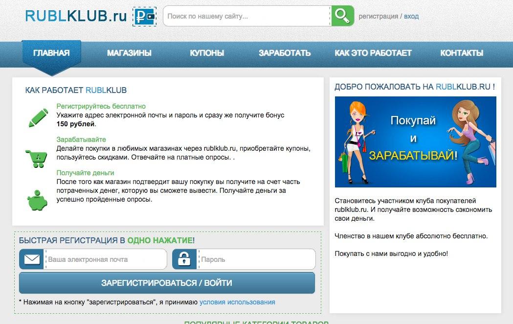 Участники клуба Rublklub.ru могут работать, зарабатывать по разному