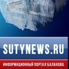 НОВОСТИ БАЛАКОВО - Sutynews.ru