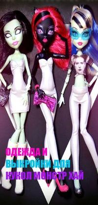 Платья на кукол монстер хай выкройки фото 742