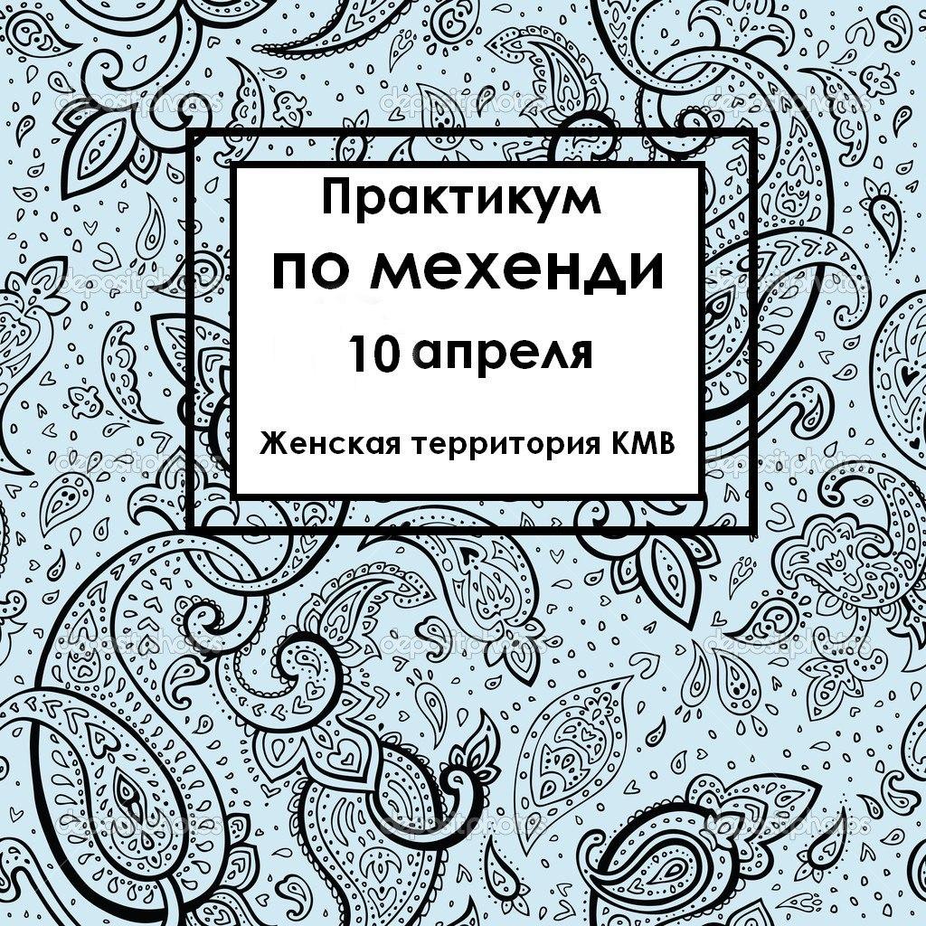 Афиша Пятигорск Практикум по мехенди