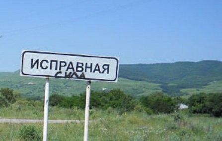 В станице Исправной состоится культурно-просветительский форум «Русский мир»