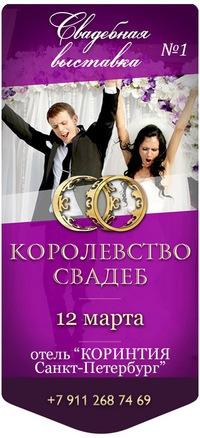 Свадебная выставка Королевство свадеб 2016