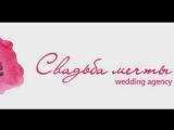 Агентство Свадьба мечты - 1 часть