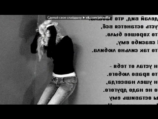 «С моей стены» под музыку MOYYO - Селфи на айфон ( DjElectrolove remix ). Picrolla