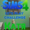 Катя:3 и Sims <3