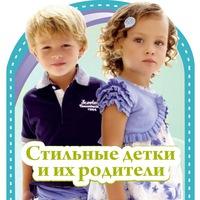 36on ru Стильные детки и их родители 57on ru