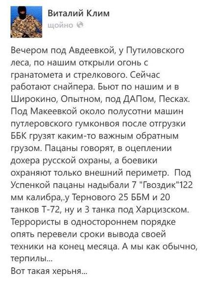 Порошенко призвал Раду и ЦИК назначить новую дату выборов в Мариуполе: Они должны состоятся в этом году - Цензор.НЕТ 2960