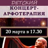 Детский концерт Alizbar !!! Москва 20 марта!!!!