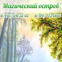 magic_island_ru