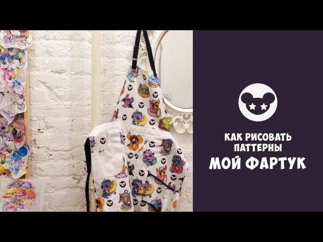 Паттерны с супергеройскими котиками. Как я их рисую.