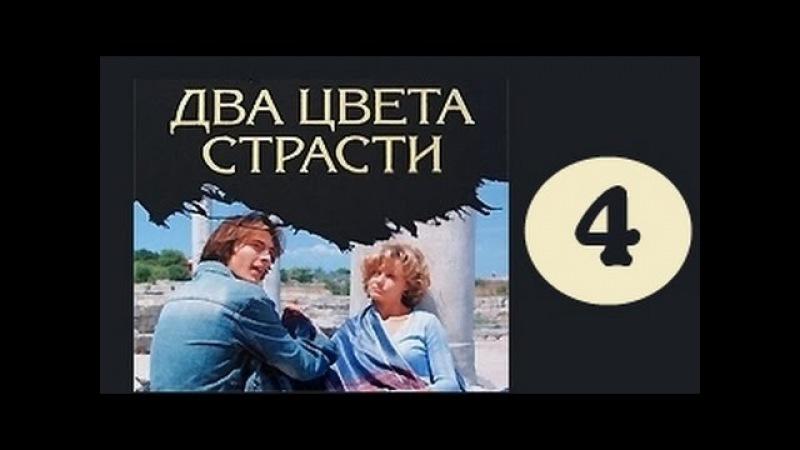 Два цвета страсти 4 серия мелодрама, фильм смотреть сериал онлайн