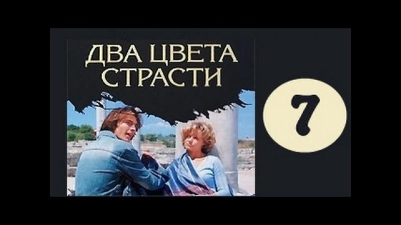 Два цвета страсти 7 серия мелодрама, фильм смотреть сериал онлайн