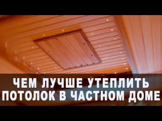 Как и чем лучше утеплить под крышей потолок в частном доме (видео, Днепропетровск)