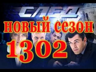 СЛЕД 1302 серия: Замена. Новый сезон СЛЕД ноябрь 2015!