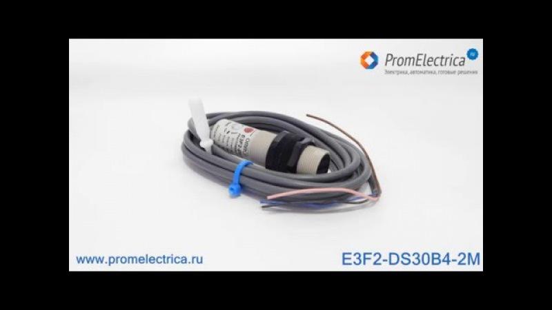 E3F2-DS30B4-2M Фотодатчик М18, дистанция 300 мм, диффузный, PNP, NO, кабель 2 м, пластик, Omron