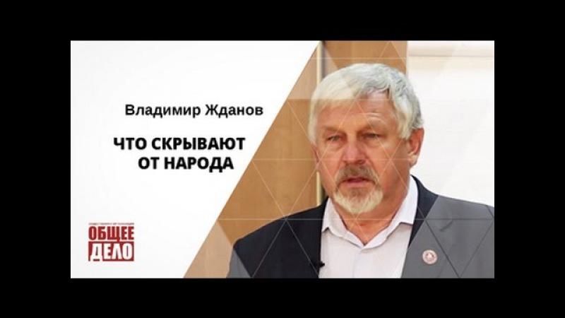 Что скрывают от народа Владимир Жданов. Проект Общее Дело!