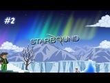 Упоротый Starbound[#2] ВОЕННЫЕ ПОДО МНОЙ!!!