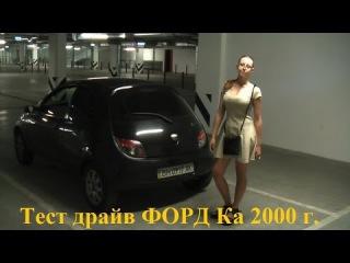 Тест драйв Форд Ка первое поколение (Ford KA 2000 г. в.)