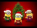 Миньоны поздравляют с наступающими Новым годом и Рождеством