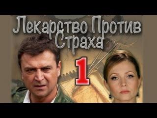 Лекарство против страха 1 серия 20.05.2013 драма сериал