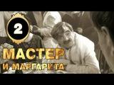 Мастер и Маргарита - 2 серия (2005) / Сериал  / По роману Михаила Булгакова