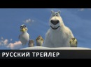 Норм и несокрушимые Norm of the North - Русский трейлер 2016 AW Trailers