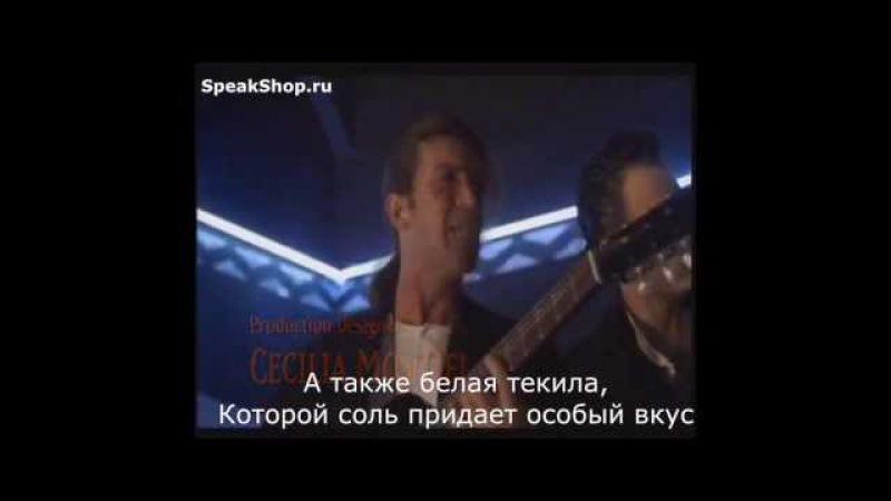 Antonio Banderas Desperado (перевод песни)