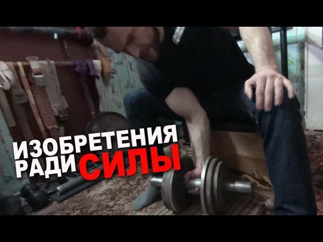 безумные изобретения ради нереальной силы! 82 ЖЕЛЕЗНЫЙ РЕЙТИНГ