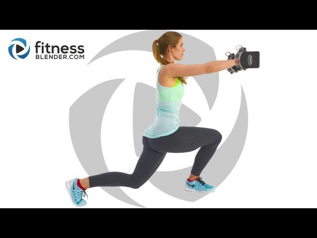 FitnessBlender - Total Body Strength Training with Dumbbells | Силовая тренировка для всего тела с гантелями