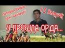 История России для чайников - 15 выпуск - Монголо-татарское нашествие