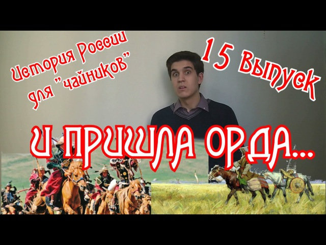 15. История России для «чайников». Монголо-татарское нашествие | ЕГЭ, ОГЭ