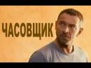 Лучшие боевики, ЧАСОВЩИК, смотреть новинки кино, Россия 2014