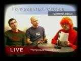 Чугунный Скороход - Пидоры Идут (с) 2002 В КАЧЕСТВЕ!!
