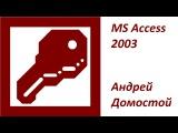 Access 2003-16: создание двухуровневых подчинённых форм