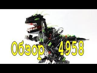 Lego Technic Динозавр 4958 – Легенды Лего Техник – Обзор №3