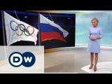 Допинговый скандал: Россия может оказаться вне игры - DW Новости (19.11.2015)