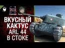 Вкусный кактус 13 - ARL 44 в стоке - от Psycho_Artur и Cruzzzzzo [World of Tanks]