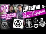 Дневник ЭмоКорщика - 13 ТЕЛЕКАНАЛ