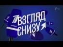 ВЗГЛЯД СНИЗУ - НОВЫЙ ГОД. Фрагмент выпуска от 25.12.2015 - Вечерний Ургант