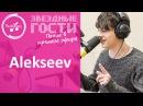 Alekseev поет вживую в прямом эфире Люкс ФМ