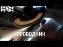 ГРОТ - Проводник клип