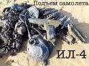 WWII ☆ Подъем самолета ИЛ-4 (Ильюшин) ☆ WW2 excavation of IL-4 (Ilyushin)