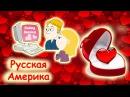 Служба знакомств Русской Америки Выйти замуж за Американца