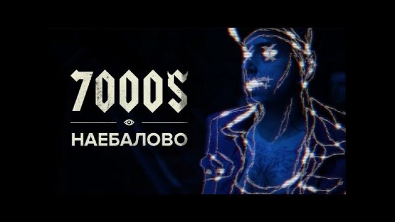 7000$ - Наебалово (new video 2015) 18