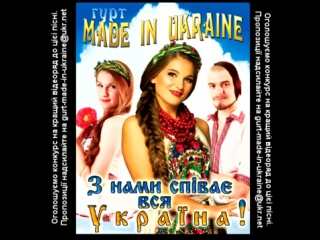 гурт Made in UkraineEuroDJ - Героям АТО!(Катюша)