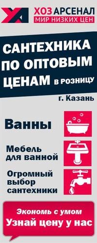 Сантехника и мебель для ванных комнат Казань ВКонтакте Сантехника и мебель для ванных комнат Казань