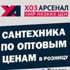 Сантехника и мебель для ванных комнат Казань