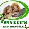 ♥♥♥КЛУБ МАМА В СЕТИ♥♥♥