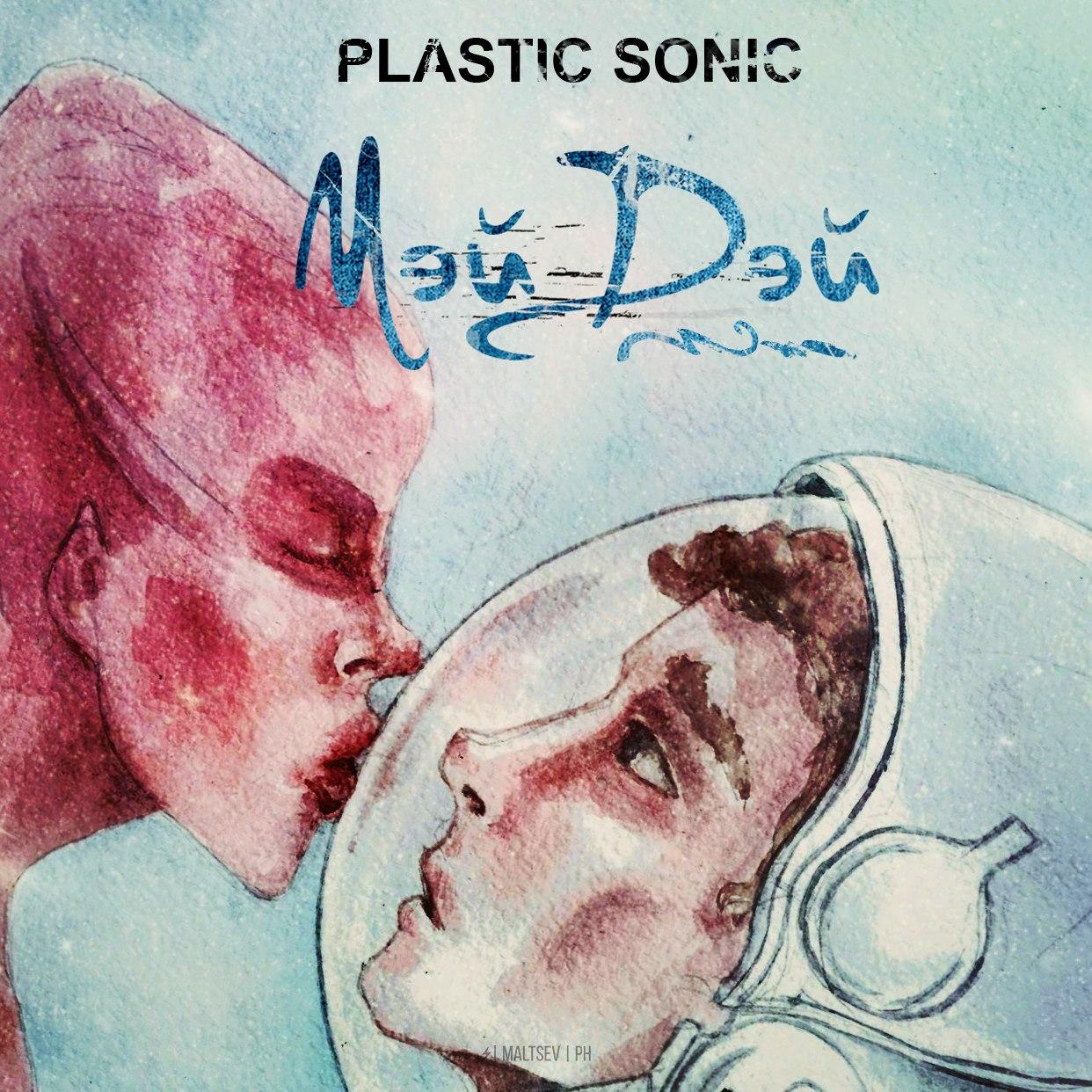 Сингл группы Plastic Sonic – Мэйдэй